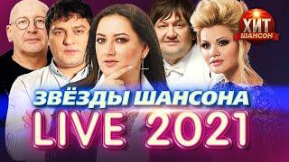 Звёзды Шансона - Лучшие Концертные Выступления LIVE 2021