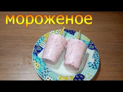 Как сделать фруктовое мороженое