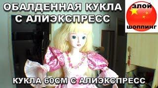 Обалденная Кукла 60см с Алиэкспресс БЖД 1-ого Поколения - Кукла с Али
