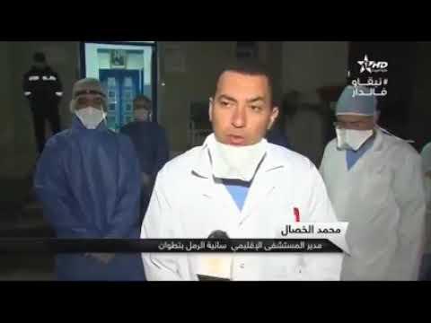 مستشفى سانية الرمل بتطوان