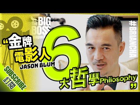 『金牌電影人6大哲學』丨Brian Cha 車志健丨The Big Boss League 丨製片人Jason Blum丨6 Philosophy