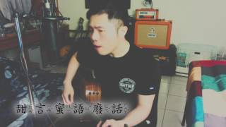 黃明志namewee 啪啪啪 papapa 吉他彈唱 cover 內贈簡譜