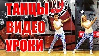 ТАНЦЫ - ВИДЕО УРОКИ ОНЛАЙН - SALSATON - DanceFit #ТАНЦЫ #ЗУМБА(ТАНЦЫ - ВИДЕО УРОКИ ОНЛАЙН - SALSATON - DanceFit Студия танцев DanceFit, учитесь танцевать вместе с нами бесплатно! Просты..., 2015-10-23T06:00:00.000Z)