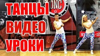 ТАНЦЫ - ВИДЕО УРОКИ ОНЛАЙН - SALSATON - DanceFit #ТАНЦЫ #ЗУМБА