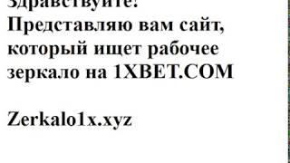 Как зайти на сайт 1XBET.COM | Зеркало | 1хбет