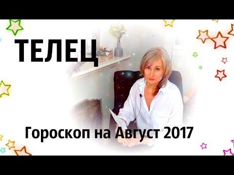 телец гороскоп на 28 августа 2017