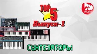 ТОП-5 студийных синтезаторов, новые супер обзоры, Выпуск 1 (TOP-5 Synthesizers)