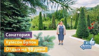 №1 Семейная Санатория Хумсон Булок(Узбекистан).