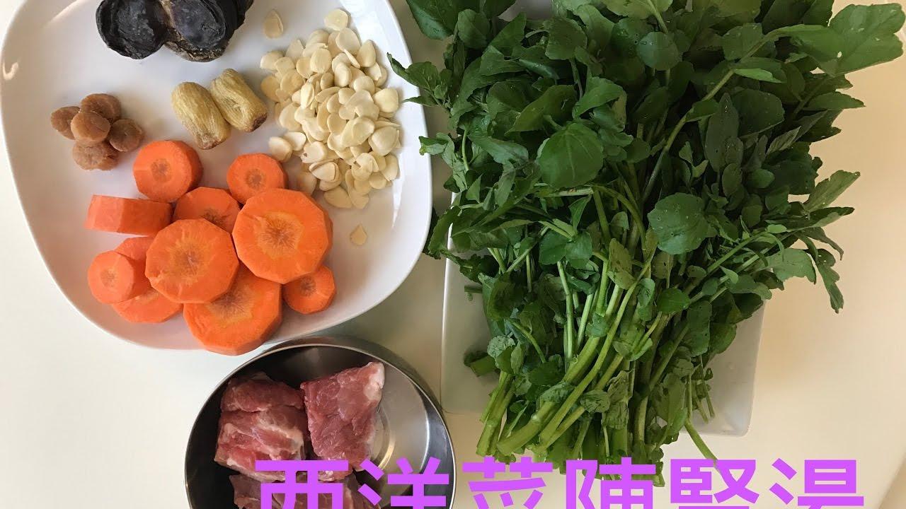 2分鐘簡易湯水:西洋菜陳腎紅蘿蔔湯 - YouTube