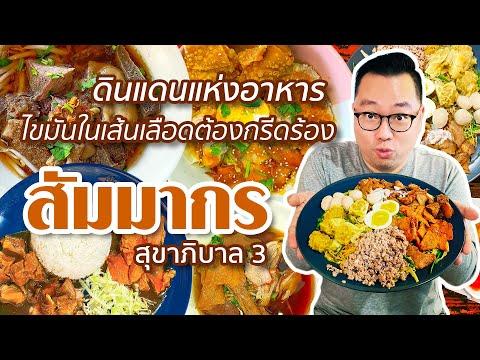 VLOG 126 l One Day Eat สัมมากร • ดินแดนแห่งอาหาร..ไขมันในเส้นเลือดต้องกรีดร้อง l Kia Zaab