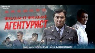 АГЕНТУРИСТ | Фильм о фильме | Кыргыз кино