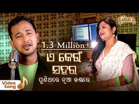 ଏ କେଉଁ ସହର କେମିତି  ସହର E Keun Sahara  Very Popular Song  Satyajeet & Namita Agarwal  Puni Thare