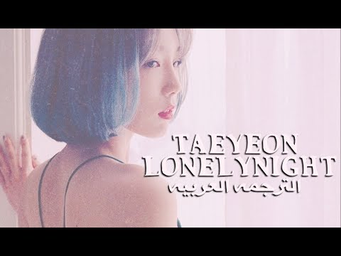 Free Download Taeyeon - Lonely Night [arabic Sub] الترجمه العربيه Mp3 dan Mp4