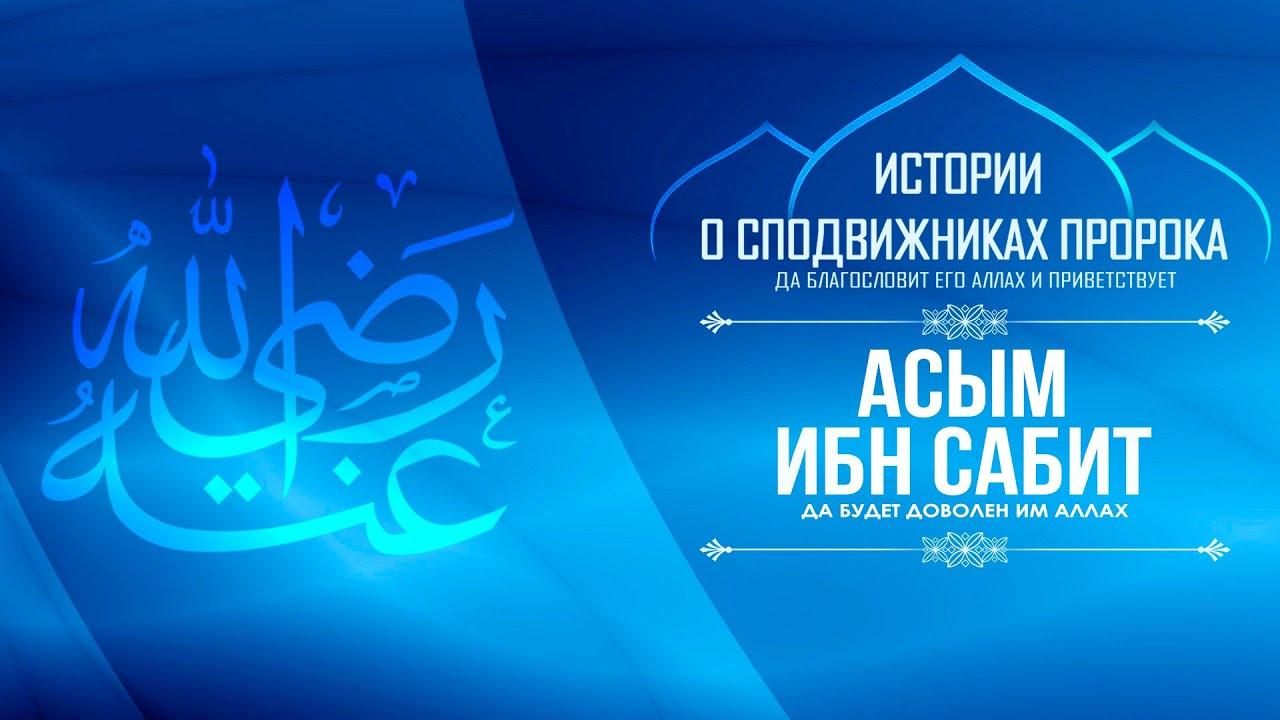 Асым ибн Сабит | «Кто собирается воевать, пусть сражается как Асым ибн Сабит»