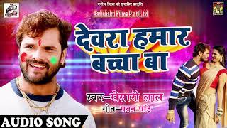 Khesari Lal Yadav का 2018 का सबसे हिट होली गीत - देवरा हमार बच्चा बा - Latest Bhojpuri Holi SOng