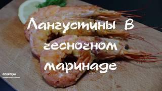 Лангустины в чесночном маринаде