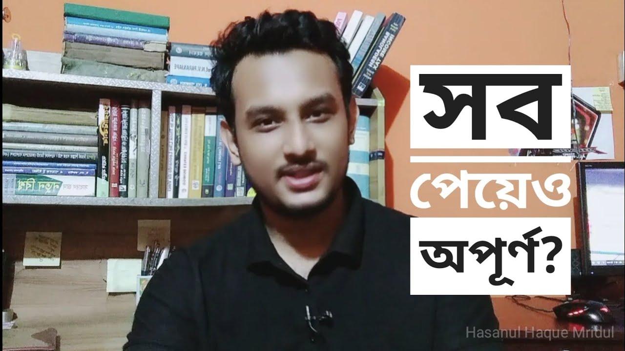সবকিছু পেয়েও অপূর্ন মনে হয় নিজেকে | Hasanul Haque Mridul