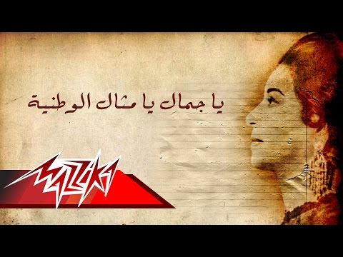 اغنية أم كلثوم يا جمال يامثال الوطنية كاملة HD + MP3 / Ya Gamal Ya Methal El Wataneya - Umm Kulthum