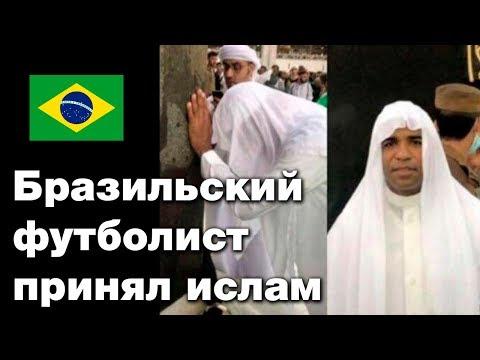 Бразильский футболист принял ислам в Рамадан