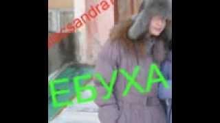 ебуха