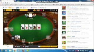 Играем в мини игры . Покер