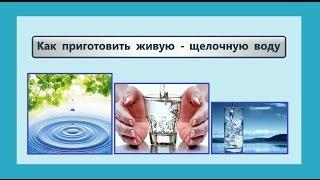 видео Как сделать воду щелочной? Кислая вода - это для вас хорошо?