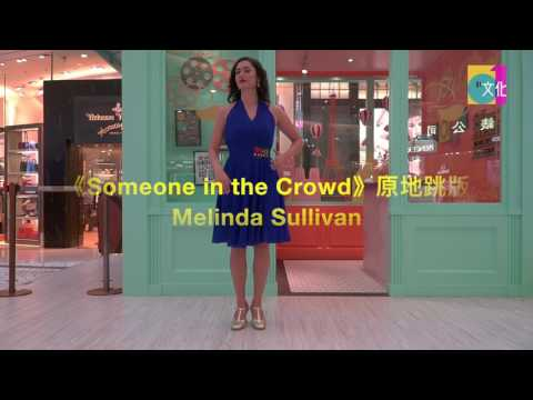 電影《La La Land》舞蹈家Melinda Sullivan示範踢躂舞|01文化