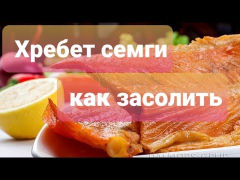 Как засолить хребет лосося в домашних условиях