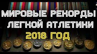 Мировые Рекорды Легкой атлетики - 2018 года