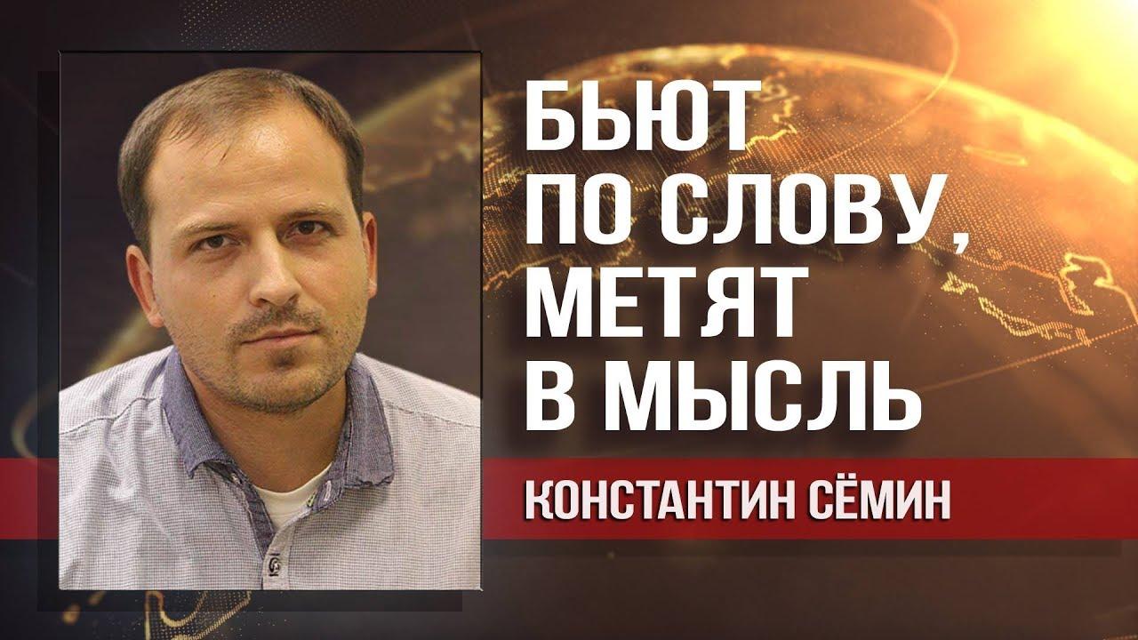 Константин Сёмин. О Пушкине, Дне русского языка, ЕГЭ и сталинском рупоре