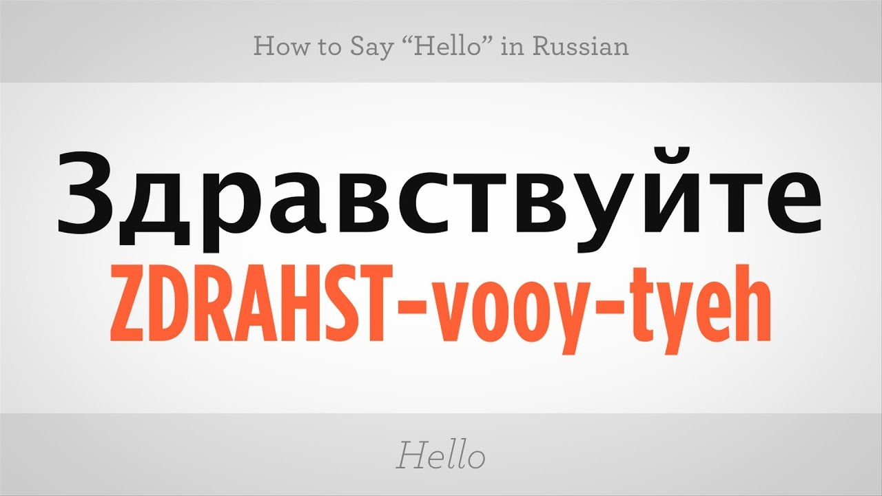 How To Say Hello In Russian Russian Language Youtube