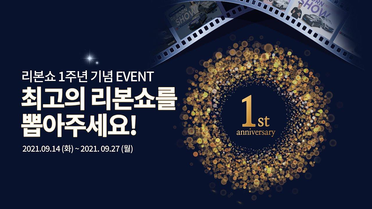 리본쇼 1주년 기념 EVENT! 100명에게 쏩니다!