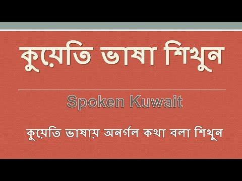 Kuwaiti Vasha Shikkha - Learn Kuwaiti Language Through Bangla With Learn Arabic Channel |