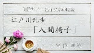 青空文庫名作文学の朗読 朗読カフェメンバーによる文学作品の朗読をお楽...