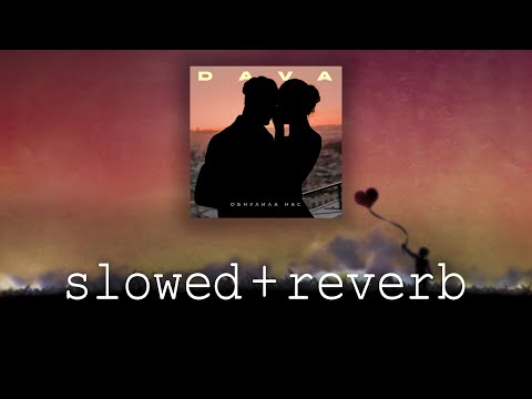 DAVA — Обнулила нас (slowed+reverb)