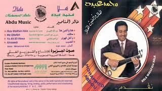 محمد عبده - يا أهل الهوى - CD original
