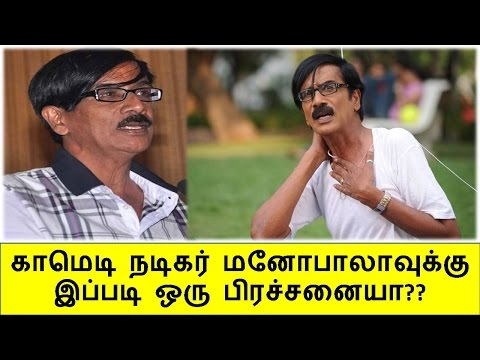 காமெடி நடிகர் மனோபாலாவுக்கு இப்படி ஒரு பிரச்சனையா?? | TAMIL CINEMA NEWS | KOLLYWOOD NEWS