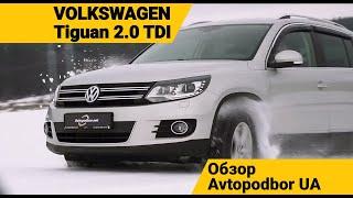 Volkswagen Tiguan 2.0 TDI самый дорогой кроссовер в классе? Плюсы и минусы Обзор AvtopodborUA