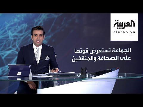 بانوراما | لماذا يقود إخوان الكويت هجوما على الإعلام؟  - نشر قبل 2 ساعة