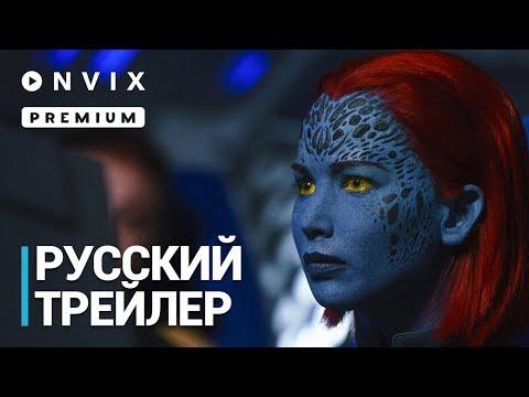 Люди Икс: Тёмный Феникс | Русский трейлер (дублированный) | Фильм [2019]