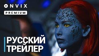Люди Икс: Тёмный Феникс   Русский трейлер (дублированный)   Фильм [2019]
