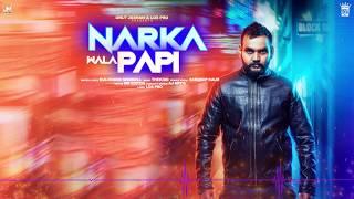 Narka Wala Papi - Kulvinder Shergill
