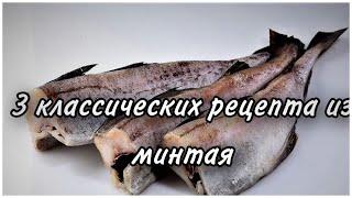 ТОП 3 Рецепта из МИНТАЯ которые готовили в СССР Рыба по русски Под маринадом Котлеты рыбные