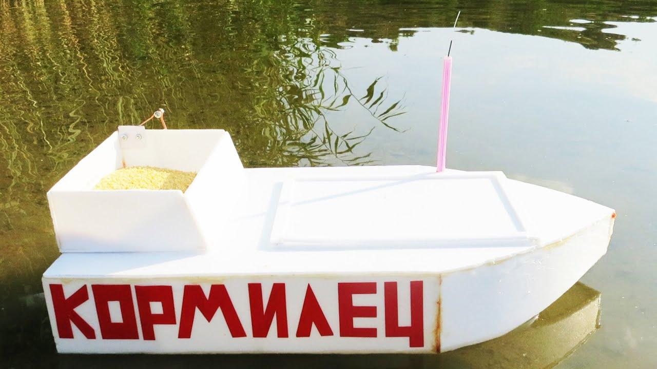 кораблик для завоза прикормки купить в россии