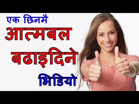 एक छिनमै आत्मबल बढाइदिने भिडियो Love yourself.Nepali Motivational video/speech/message from Tara Jii
