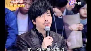 20110205 超級偶像 15.洪佩瑜:疑心病