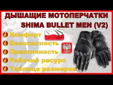 Зачётные перфорированные мотоперчатки Bullet от Shima