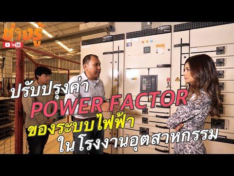 ช่างรู้ l ปรับปรุงค่า POWER FACTOR ของระบบไฟฟ้าในโรงงานอุตสาหกรรม โดย คุณวิทยา ธีระสาสน์