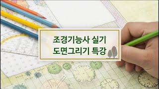 조경기능사 실기 도면그리기 특강 / 국비지원 인강 / …