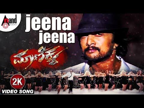 MAANIKYA | Jeena Jeena | Kichcha Sudeep | V. Ravichandran | Arjun Janya | Kannada Songs
